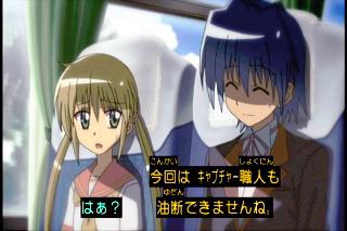 テレビ東京「ハヤテのごとく!」18話より「今回はキャプチャー職人も油断できませんね。」