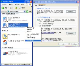 ICS(インターネット接続共有) on XP